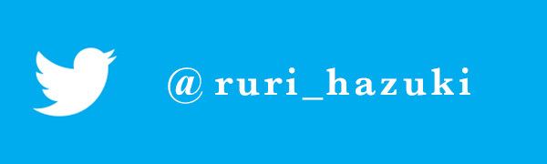 Twitter @ruri_hazuki