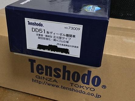 「はまかぜ」方向幕点灯化&カンタムDD51修理送り_f0037227_20125051.jpg