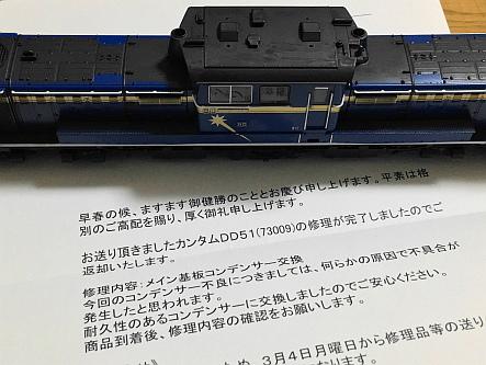 「はまかぜ」方向幕点灯化&カンタムDD51修理送り_f0037227_20130180.jpg