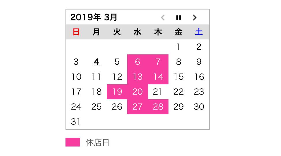 3月の休業日のお知らせ_d0108933_17191472.jpg