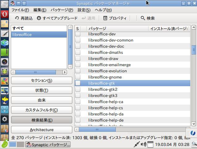 LinuxBean(Ubuntu)でLibreOfficeの日本語入力ができない場合_f0182936_03314529.jpg