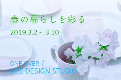 春の暮らしを彩る♪ ~ LIFE DESIGN STUDIO 3月展_d0217944_09372853.jpg