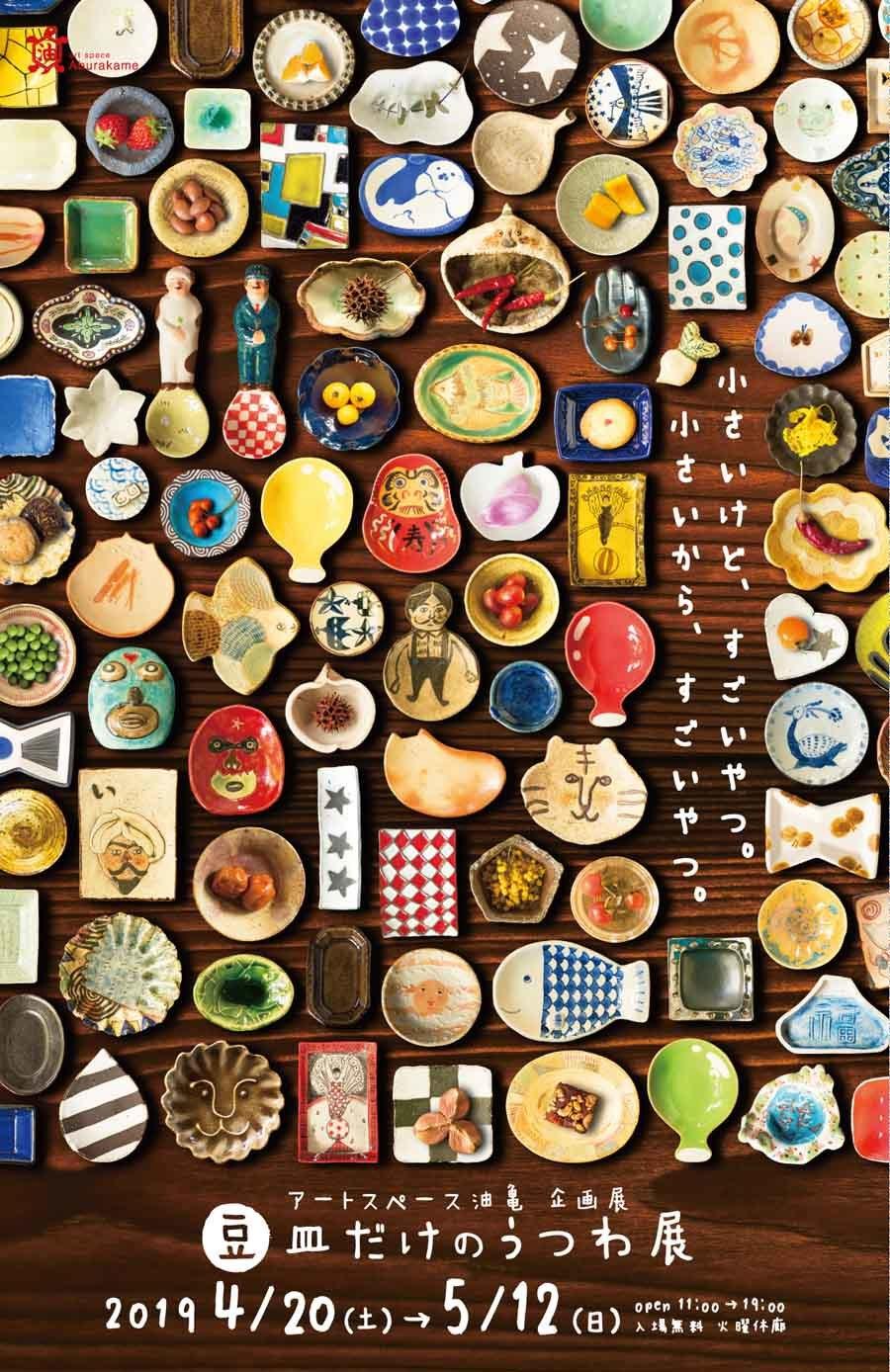 豆皿だけのうつわ展_b0148849_10205428.jpg