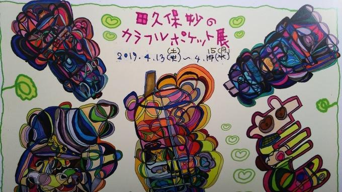 キルティング終了と田久保妙さんの展示会のお知らせ♪_f0374160_21465980.jpg