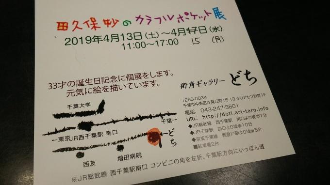 キルティング終了と田久保妙さんの展示会のお知らせ♪_f0374160_21473110.jpg