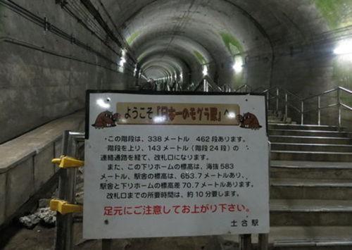 2019 駅ステーションラリー_e0254365_11280108.jpg