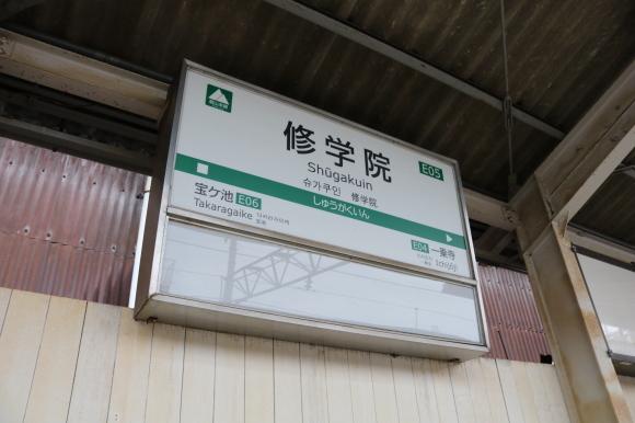 (番外編)叡山電鉄「ひえい」が沢山写ってる記事_c0001670_21025871.jpg