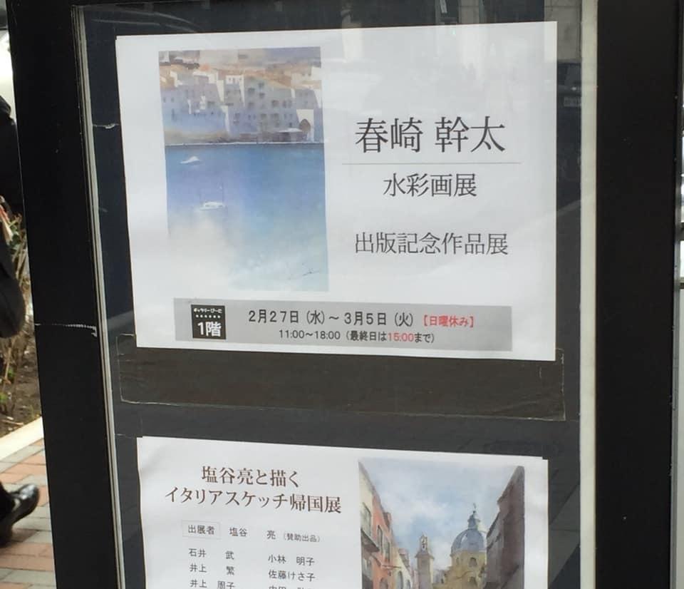 春崎幹太 水彩画展 3/5 (最終日15:00)まで_f0176370_16092626.jpg