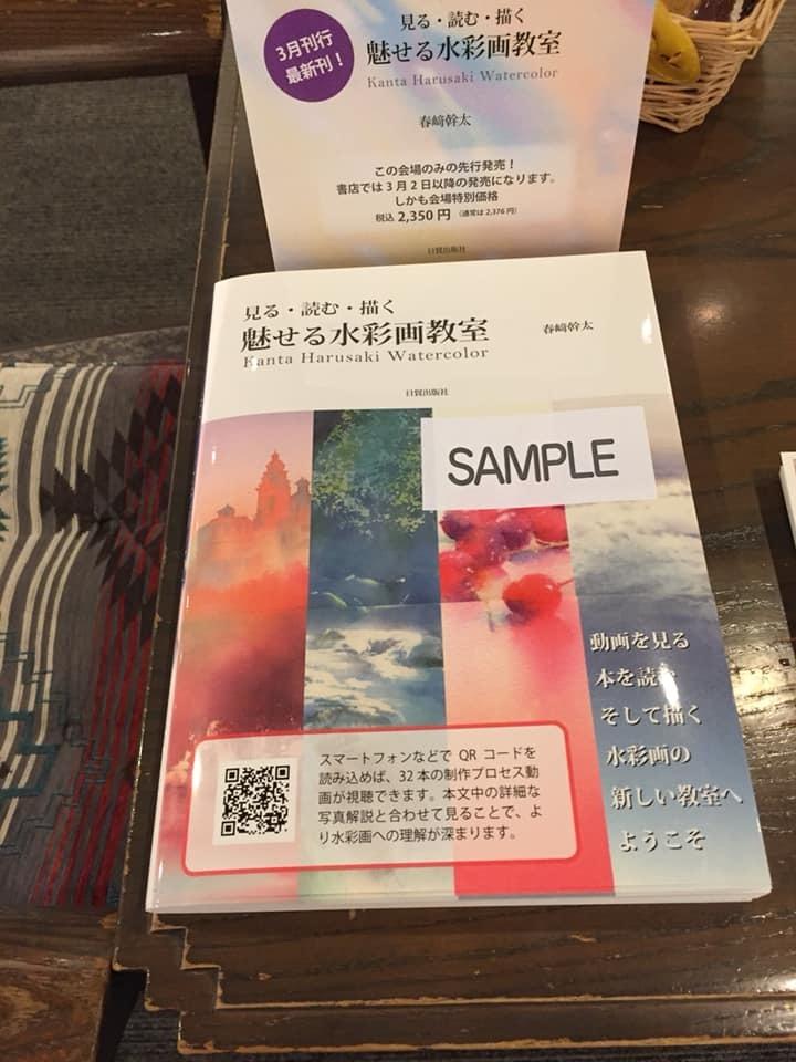春崎幹太 水彩画展 3/5 (最終日15:00)まで_f0176370_16264822.jpg