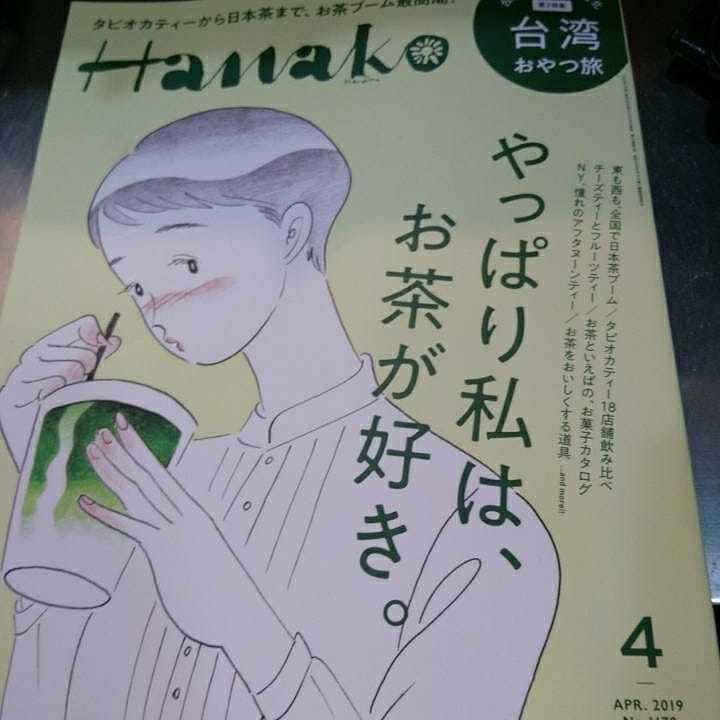 「雑誌Hanakoに載ったよ!」_a0075684_14170690.jpg