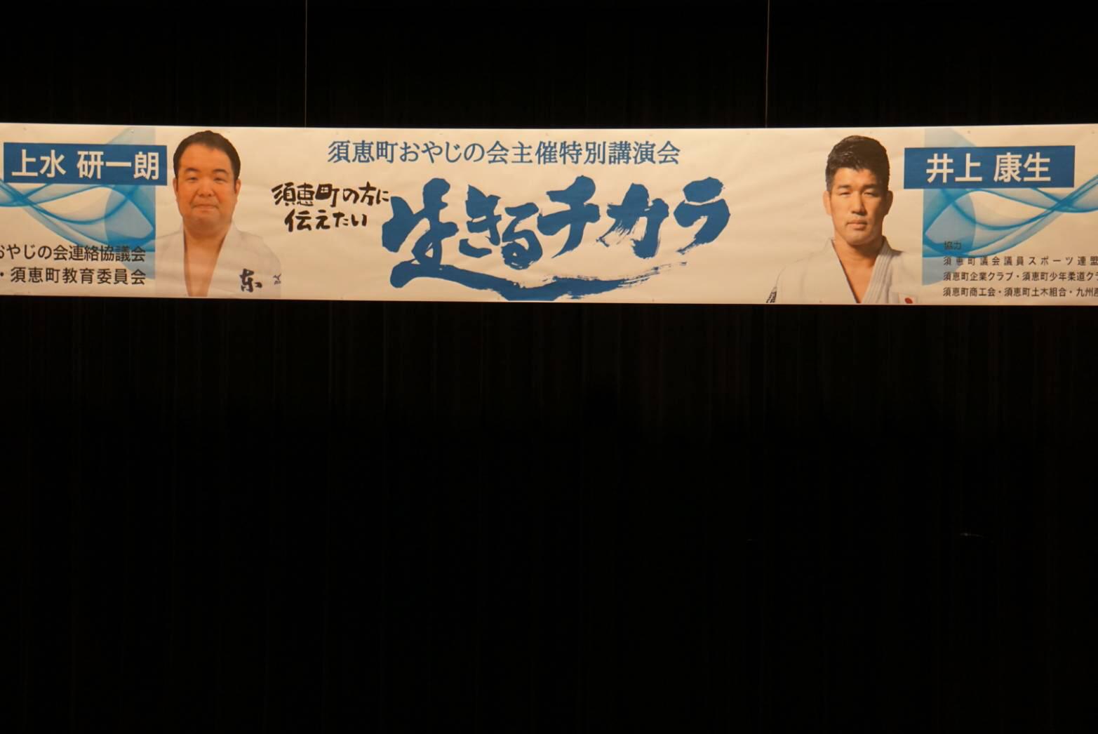 井上康生監督による少年柔道教室_b0172494_17400558.jpg