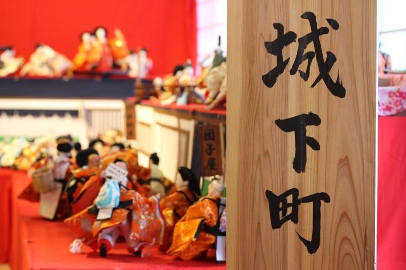 稲武は現在、旧暦のひな祭り!_b0220318_09101114.jpg