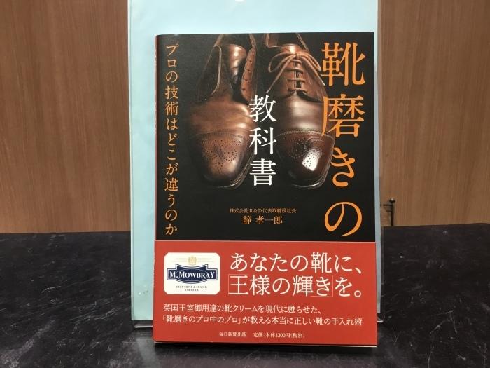 「靴磨きの教科書」発売。_b0226322_10581026.jpg