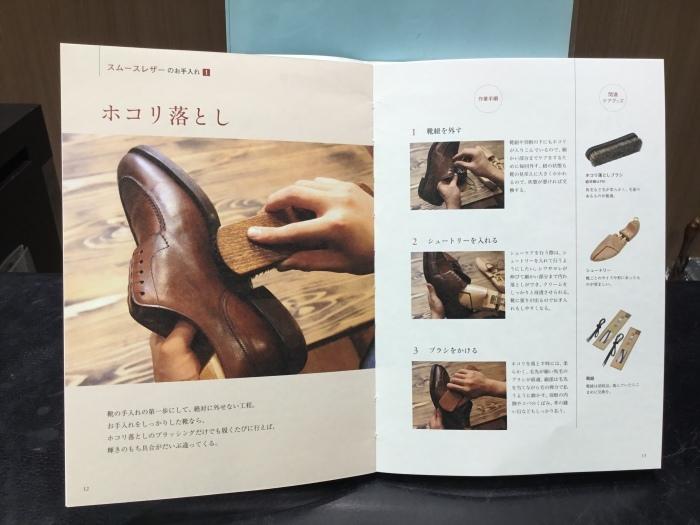 「靴磨きの教科書」発売。_b0226322_10581173.jpg