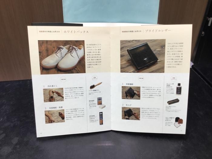 「靴磨きの教科書」発売。_b0226322_10581197.jpg