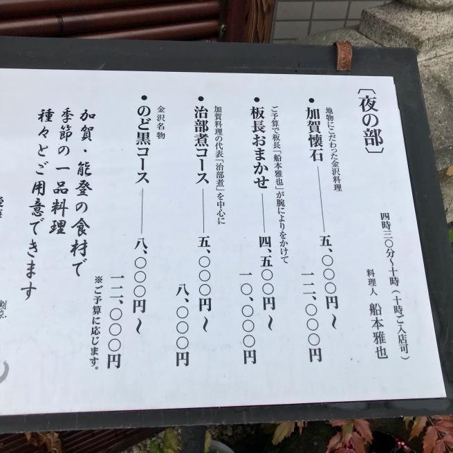 上品な海鮮丼。──「割烹 むら井」(金沢の旅 その14)_d0352022_15172768.jpg