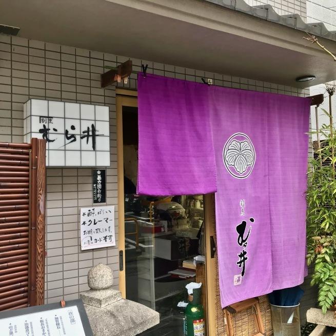 上品な海鮮丼。──「割烹 むら井」(金沢の旅 その14)_d0352022_15173593.jpg