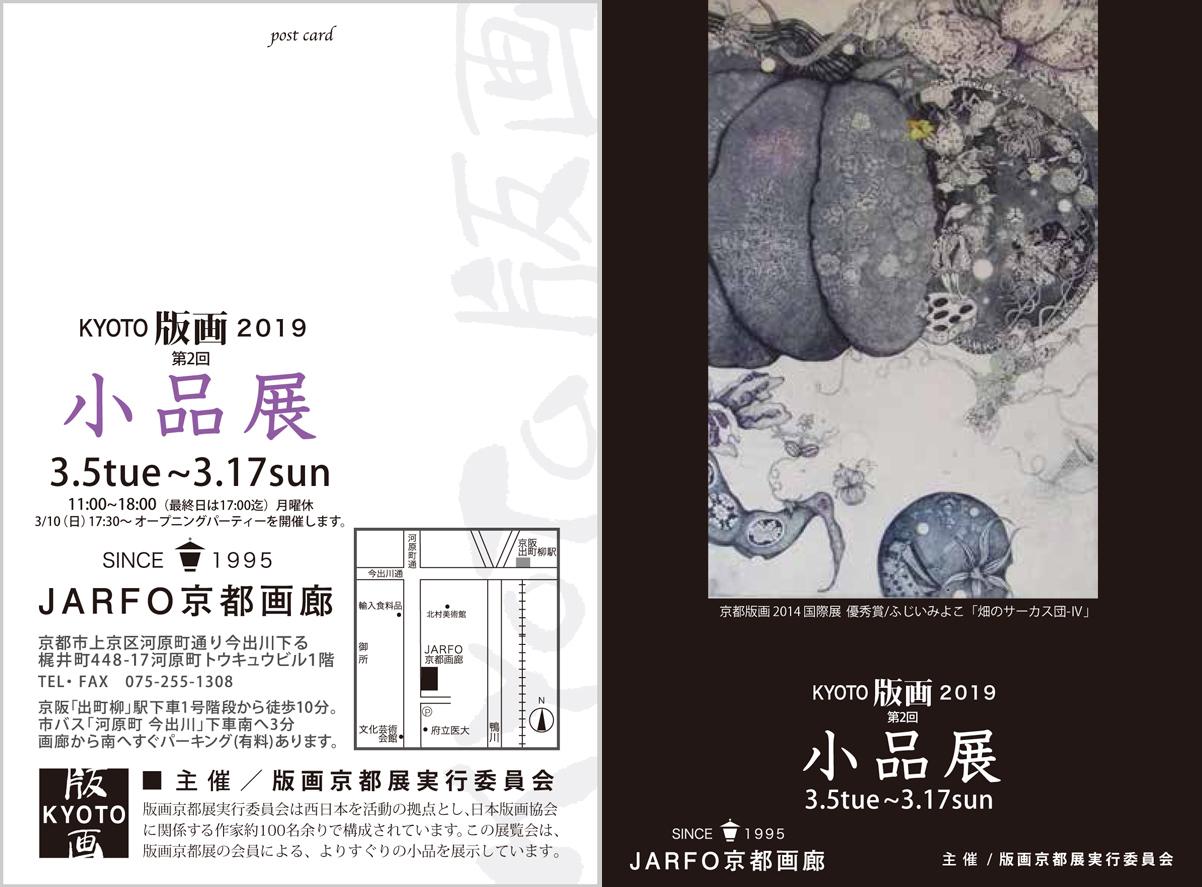 京都版画の小品展 JARFO京都画廊にて開催しています。_b0182223_19542963.jpg