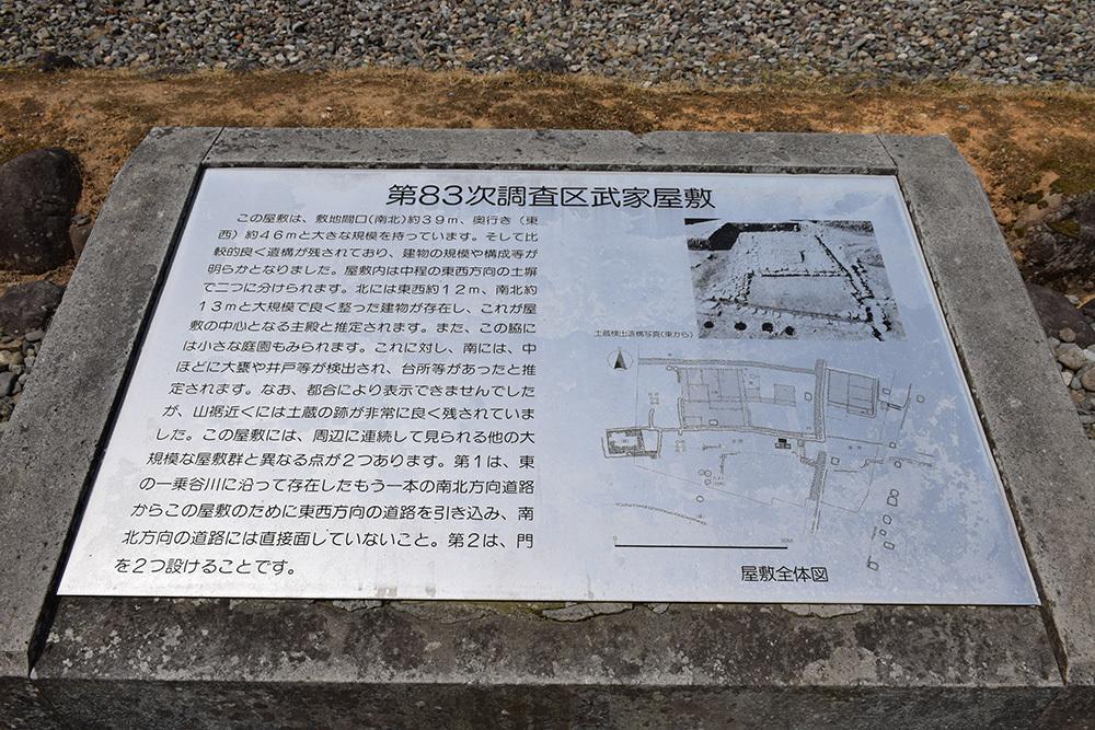 一乗谷朝倉氏遺跡を歩く。 その1 「下城戸跡~武家屋敷跡」_e0158128_17552563.jpg