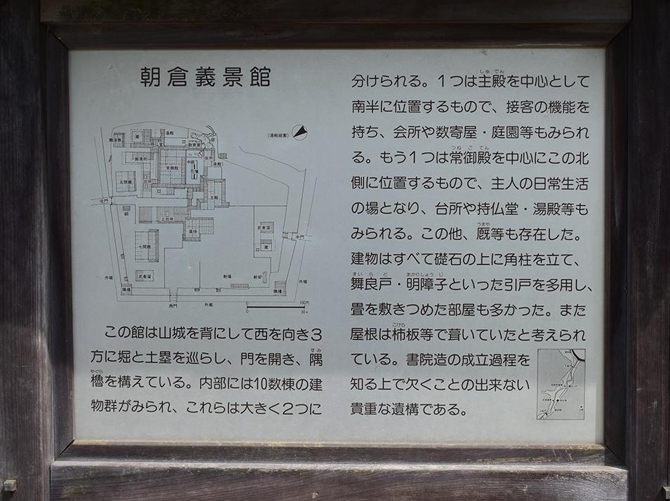 一乗谷朝倉氏遺跡を歩く。 その3 「朝倉氏館跡」_e0158128_19050253.jpg