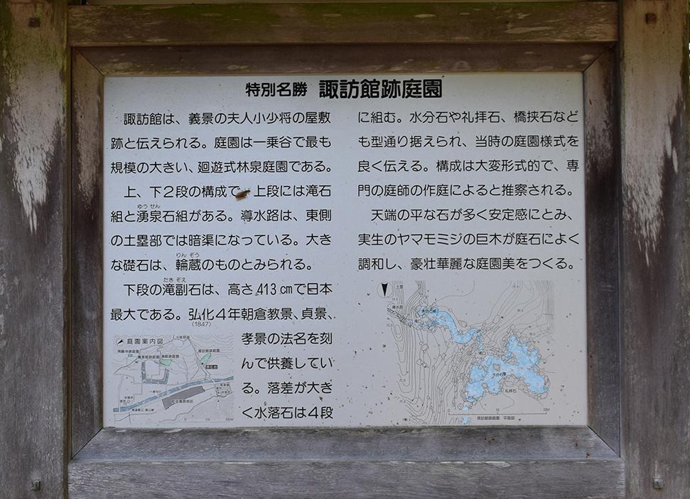 一乗谷朝倉氏遺跡を歩く。 その4 「庭園~中の御殿跡~諏訪館跡」_e0158128_20065062.jpg