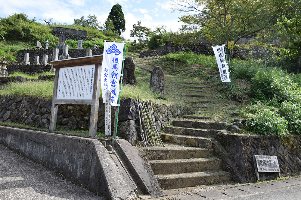 越前朝倉氏発祥の地、但馬朝倉城跡を訪ねて。_e0158128_20410362.jpg