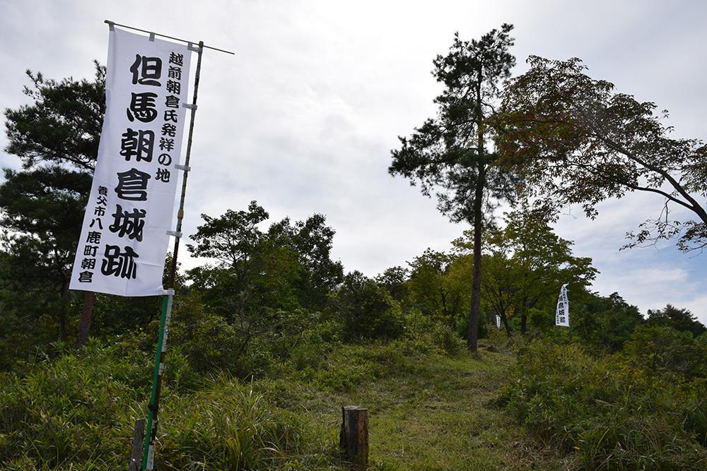 越前朝倉氏発祥の地、但馬朝倉城跡を訪ねて。_e0158128_20511165.jpg