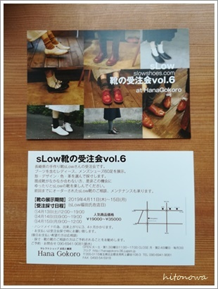 sLow靴の受注会 Vol.6  _f0256728_14451192.jpg