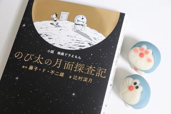 小説「映画ドラえもん のび太の月面探査記」_e0234741_22251173.jpg
