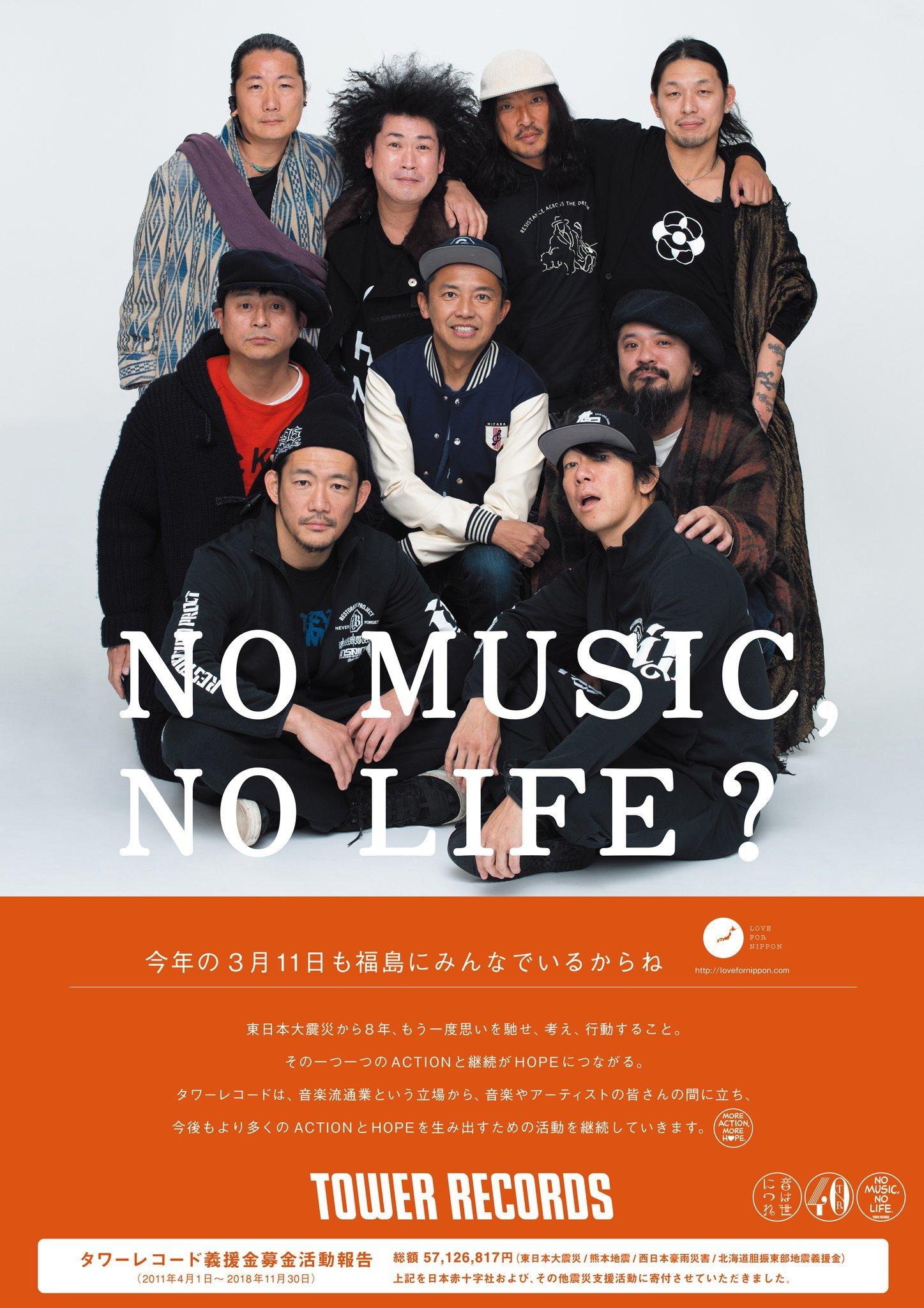 『NO MUSIC, NO LIFE.』MORE ACTION, MORE HOPE. 版ポスターは、タワーレコードおよびTOWERmini全店にて3月1日(金)より順次掲出されます!_e0056646_08351958.jpg