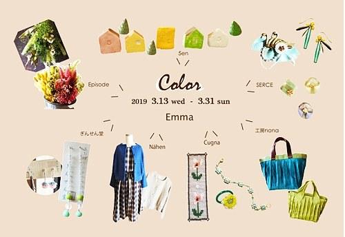 『color』_f0022751_17285405.jpg