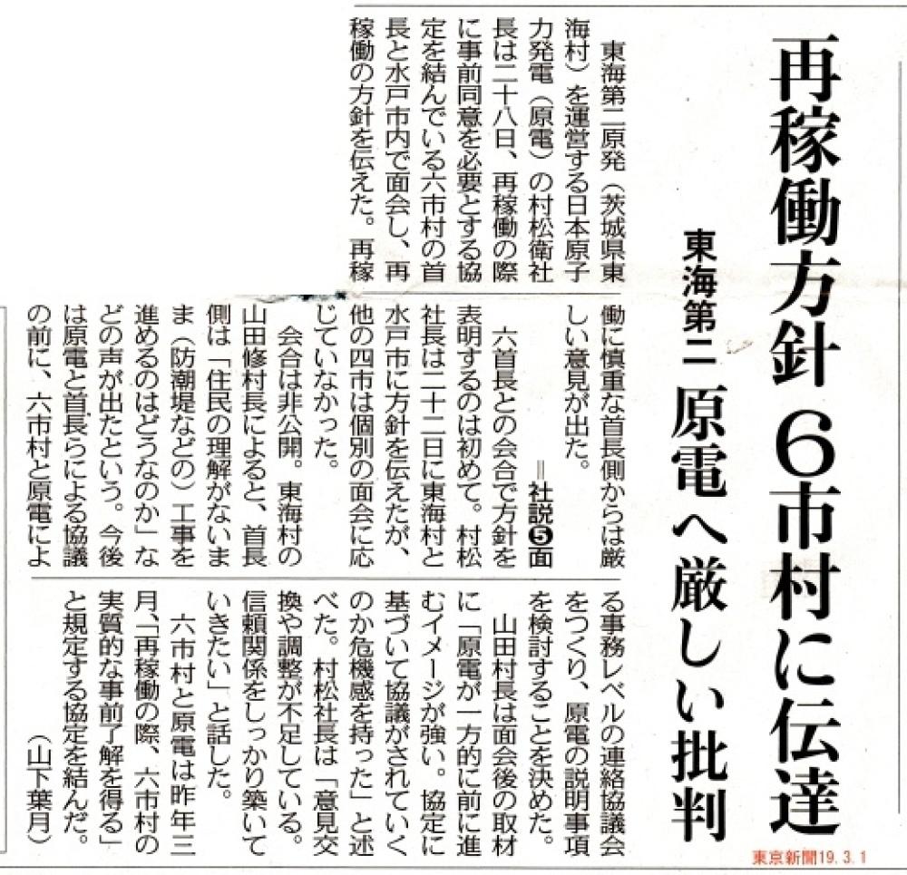 東海第二原発 再稼働方針6市村に伝達 100万人の逃げ場あるか / 東京新聞 _b0242956_18444120.jpg