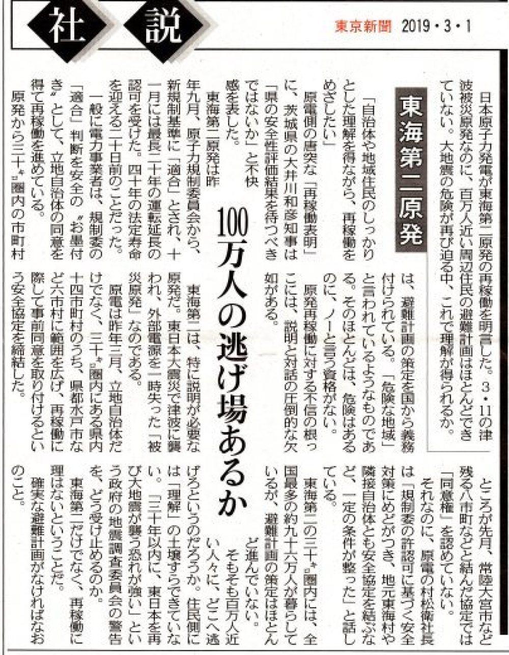東海第二原発 再稼働方針6市村に伝達 100万人の逃げ場あるか / 東京新聞 _b0242956_18445713.jpg