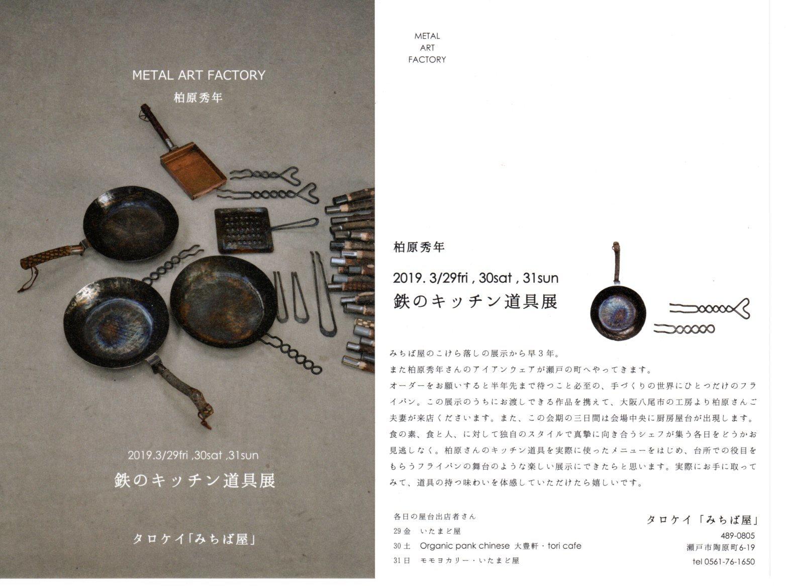 愛知瀬戸で展示会_e0292359_20145524.jpg