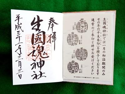 梅と御朱印と大阪場所山響部屋激励会と♪_b0194861_12403276.jpg