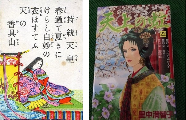 持統天皇と天山7 母としての持統天皇の人生を考える_c0222861_1623821.jpg