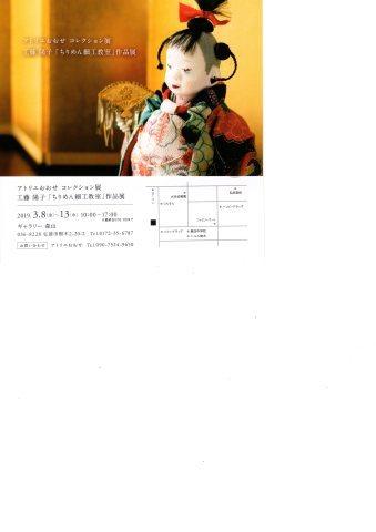 アトリエおおせコレクション展 工藤陽子「ちりめん細工教室」作品展_a0154979_13331428.jpg