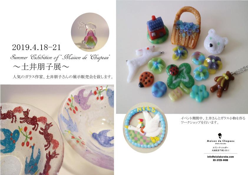 "Exhibition + Workshop \""土井朋子展\""_b0195783_08333934.jpg"