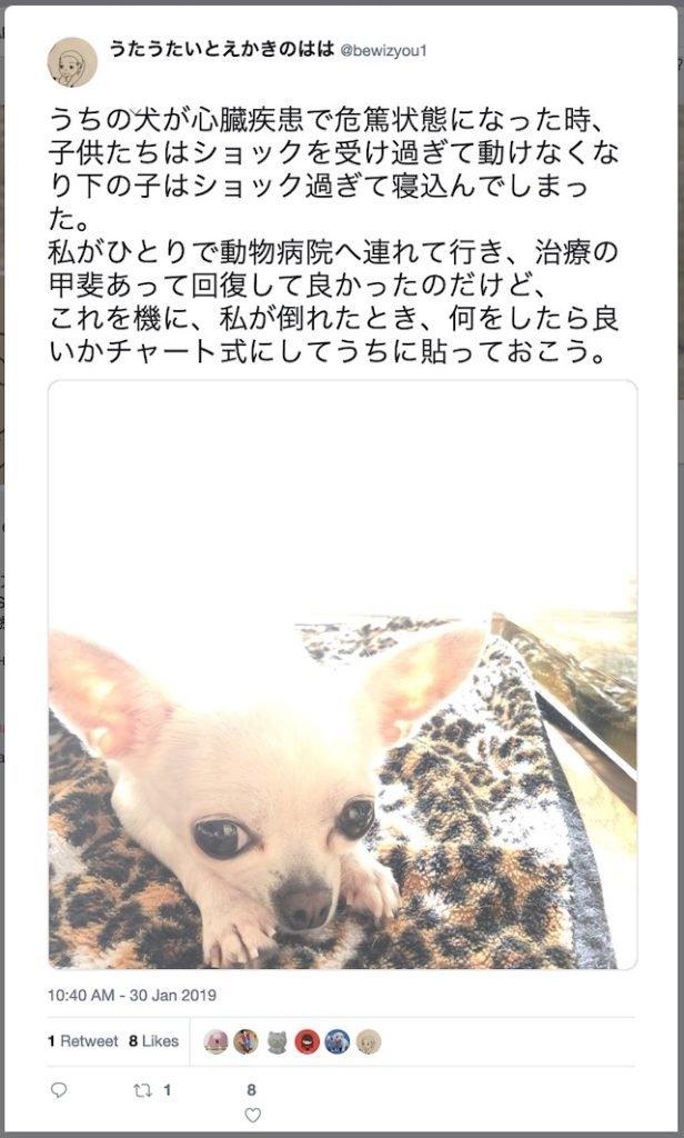 今度は中二成りすまし、そしてちらつく朝日新聞グループ_d0044584_08463598.jpg