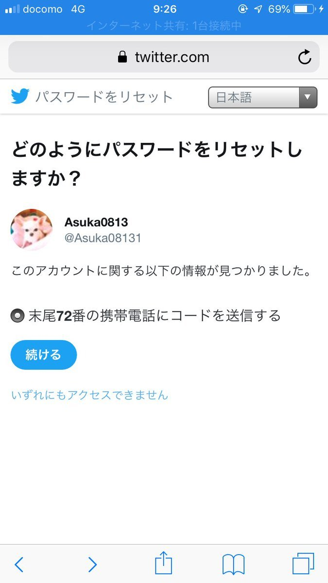 今度は中二成りすまし、そしてちらつく朝日新聞グループ_d0044584_08482038.jpg