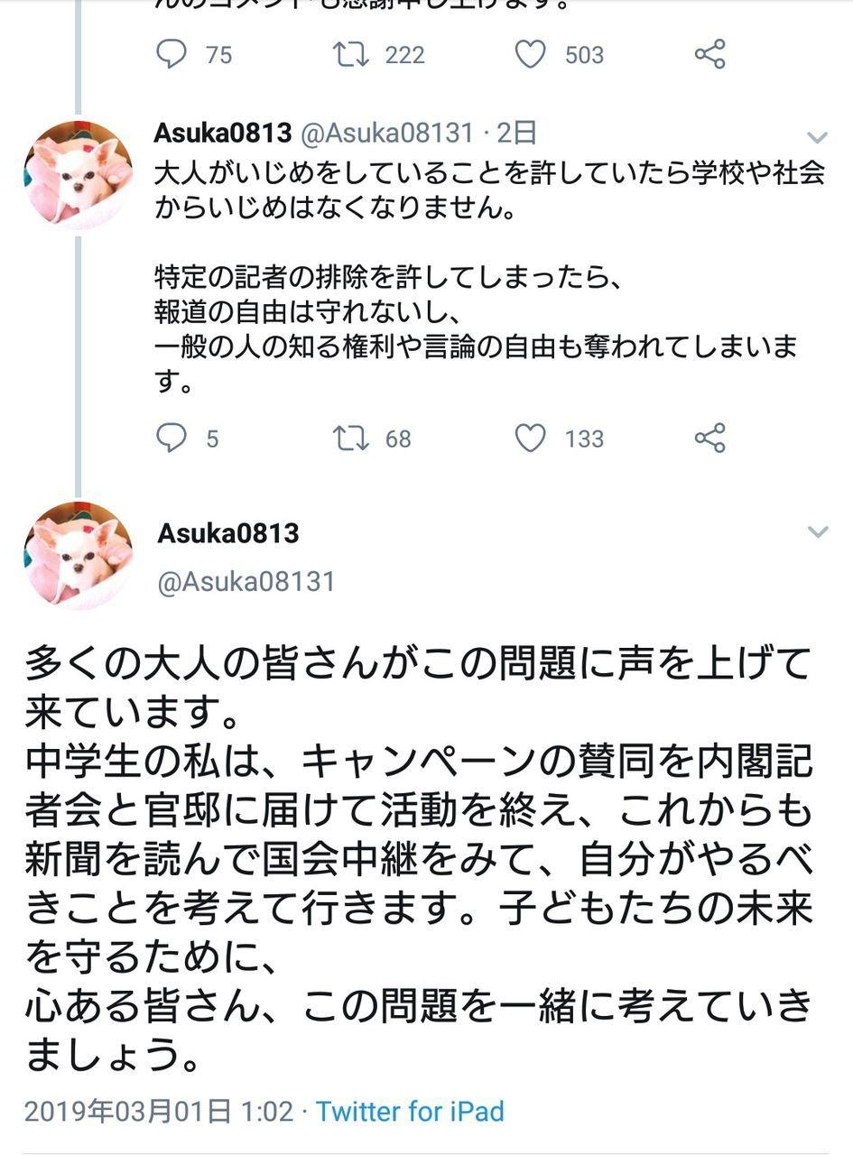 今度は中二成りすまし、そしてちらつく朝日新聞グループ_d0044584_08505395.jpg