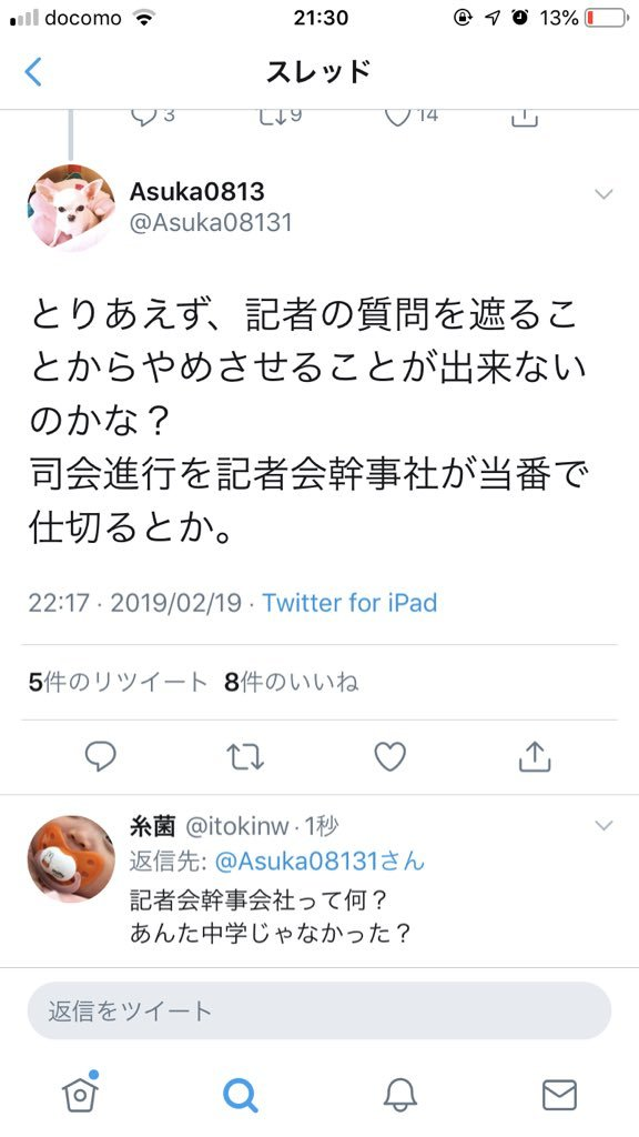 今度は中二成りすまし、そしてちらつく朝日新聞グループ_d0044584_08510397.jpg
