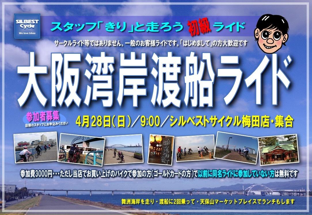 4/28(日)大阪湾岸渡船ライド_e0363689_16555265.jpeg