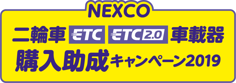 ETCは4月まで待って!!!_d0368592_20280153.png