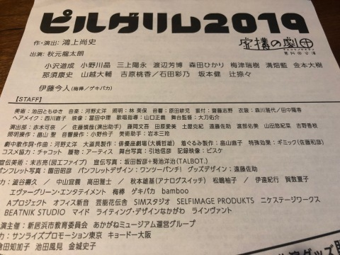 「ピルグリム2019」虚構の劇団 第14回公演(@シアターサンモール)_f0064203_10005420.jpg