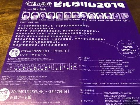 「ピルグリム2019」虚構の劇団 第14回公演(@シアターサンモール)_f0064203_10005449.jpg