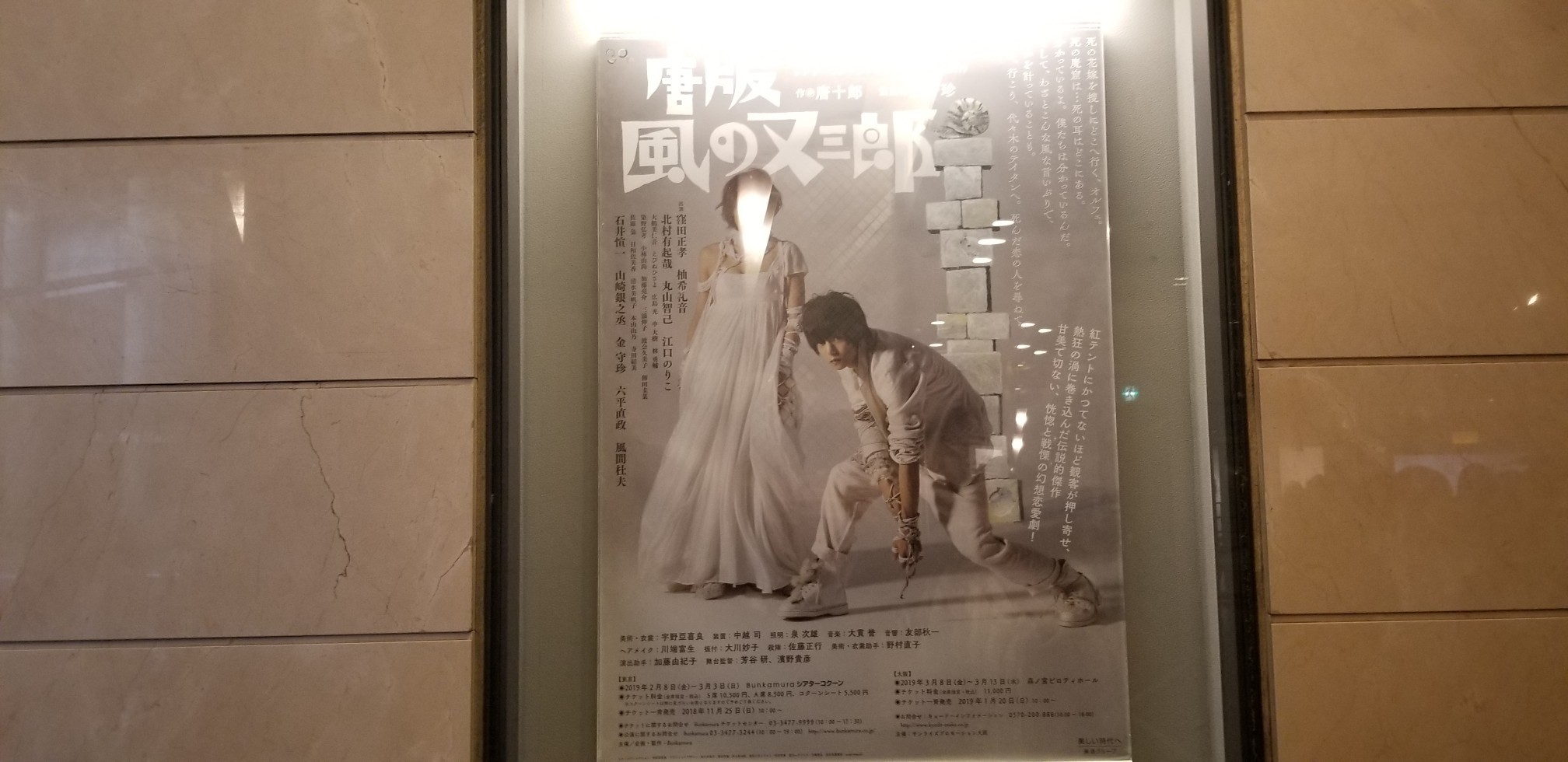 ♪2019★観劇模様etc(風の又三郎)_d0162225_14125812.jpg