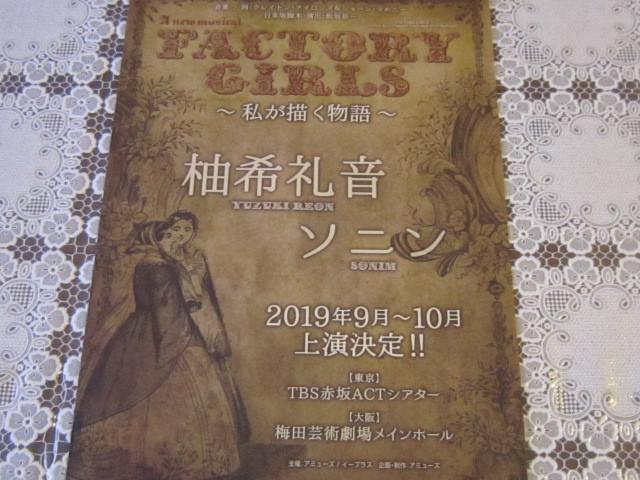 ♪2019★観劇模様etc(風の又三郎)_d0162225_14294135.jpg