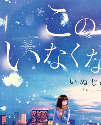 ポプラ文庫ピュアフル「この冬、いなくなる君へ」書籍デザイン_f0233625_23114730.jpg