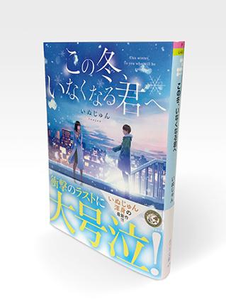 ポプラ文庫ピュアフル「この冬、いなくなる君へ」書籍デザイン_f0233625_23114781.jpg